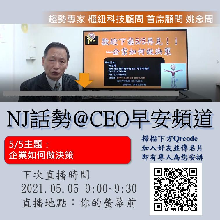 NJ話勢CEO早安頻道