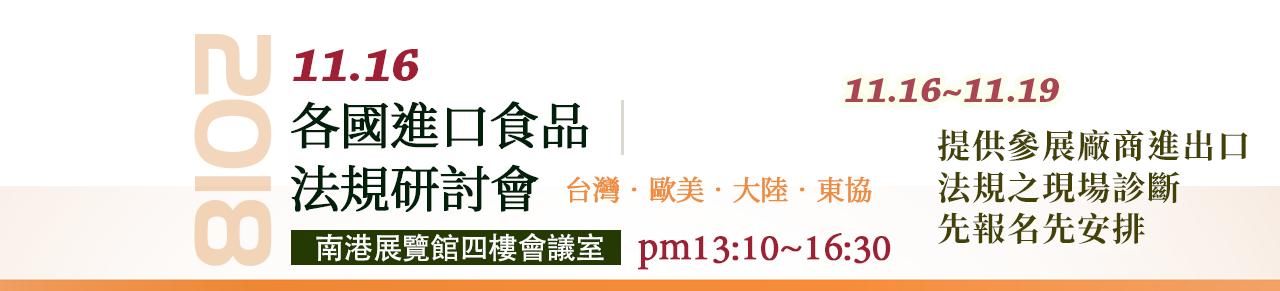 2018各國食品進口法規研討會