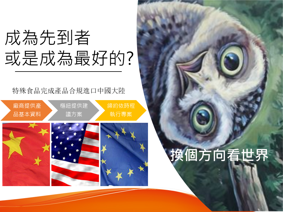 特殊食品完成產品合規進口中國大陸